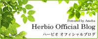 ハービオ オフィシャルブログ
