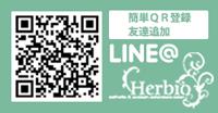 Herbio LINE